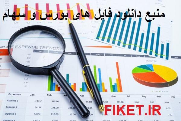 آموزش تجزیه و تحلیل صورت های مالی
