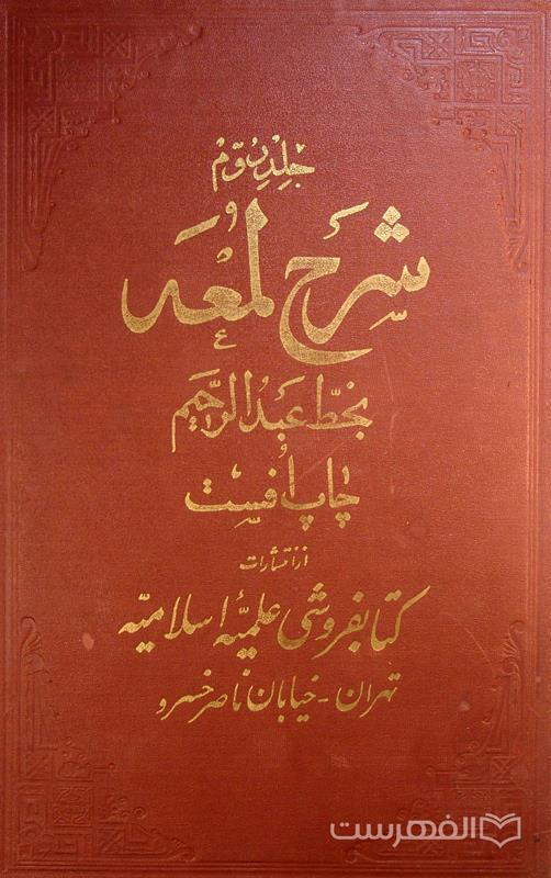 کتاب متون فقه شرح لمعه دمشقیه شهید ثانی هر شش جلد به صورت یکجا