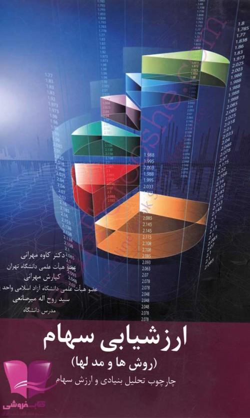 دانلود کتاب ارزشیابی سهام دکتر کاوه مهرانی