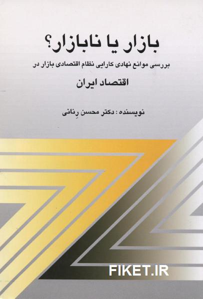 دانلود کتاب بازار یا نابازار دکتر محسن رنانی