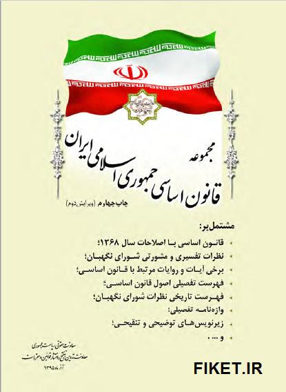 کتاب مجموعه قانون اساسی جمهوری اسلامی ایران
