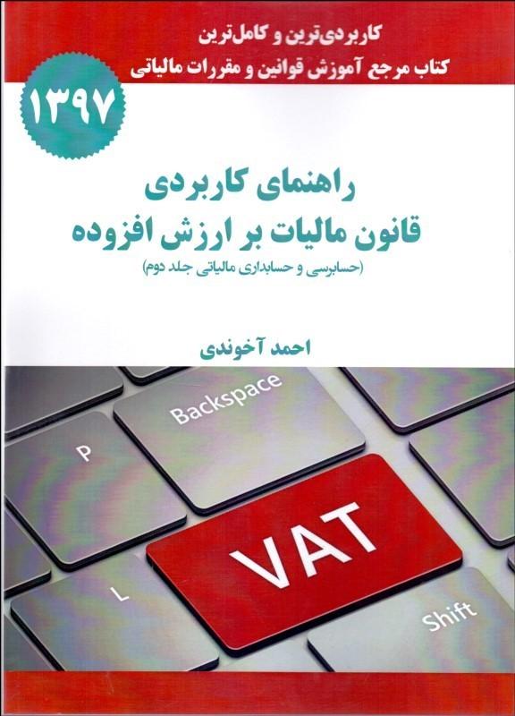 دانلود کتاب راهنماي كاربردي قانون ماليات بر ارزش افزوده