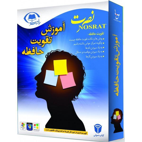 دانلود آموزش تندخوانی و تقویت حافظه نصرت