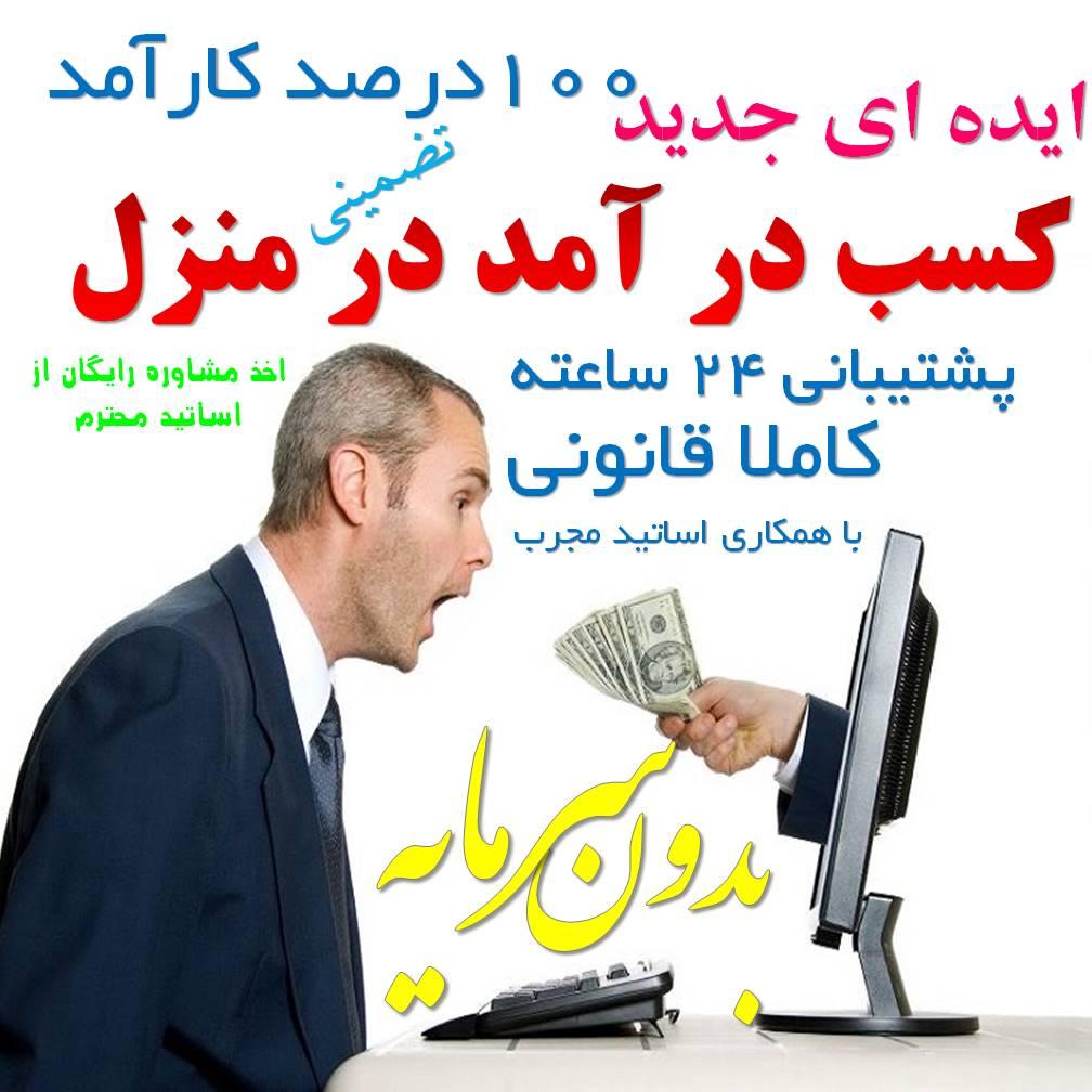 کسب درآمد میلیونی اینترنتی و تضمینی در منزل