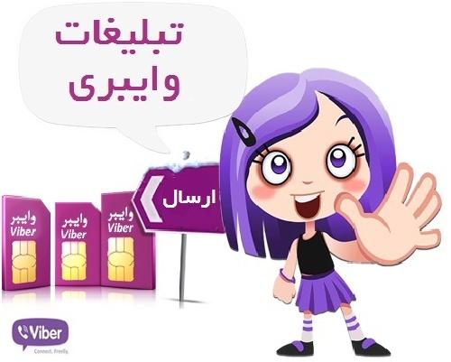 بانک  14000 شماره وایبری تهران