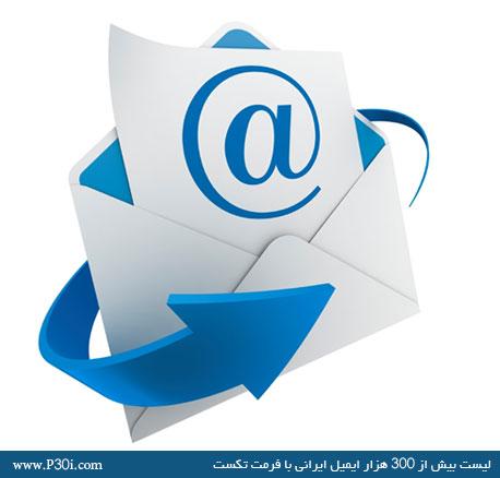 بانک ایمیل یک میلیون کاربر ایرانی