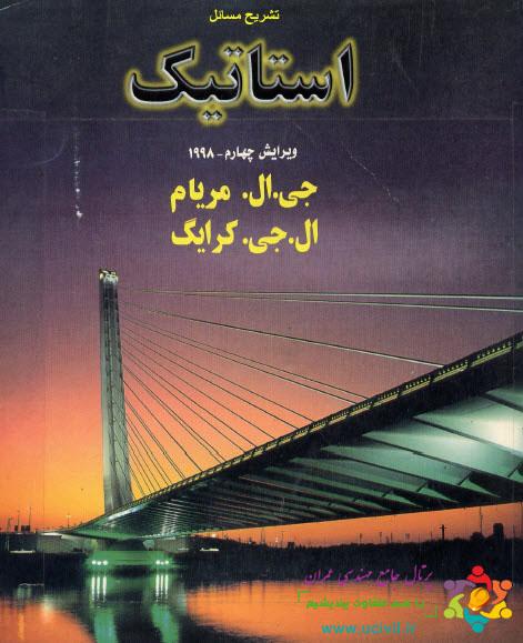 کتاب فارسی استاتیک مریام ويرايش چهارم