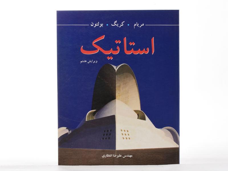 ترجمه فارسي کتاب استاتیک مریام (ویرایش 8)