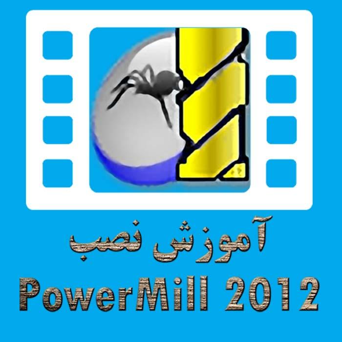 آموزش نصب PowerMill 2012