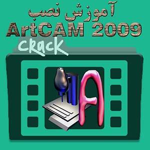 دانلود کرک و آموزش نصب Artcam 2009