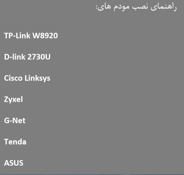 راهنمای نصب و تنظیم مودم ADSL