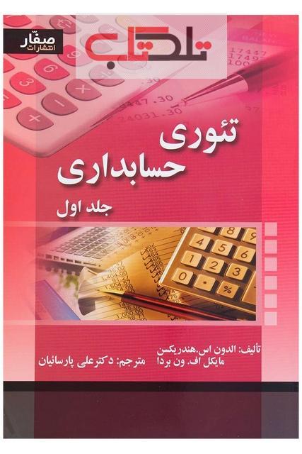 تئوری های حسابداری 1و2