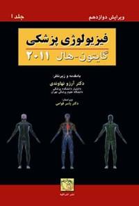 فیزیولوژی پزشکی گایتون و هال جلد اول و دوم