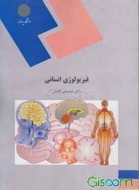 کتاب فیزیولوژی انسانی ویژه رشتههای تربیتبدنی و علوم ورزشی نسخه PDF