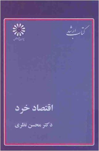 دانلود کتاب اقتصاد خرد محسن نظری pdf