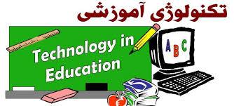 آشنایی با تکنولوژی آموزشی