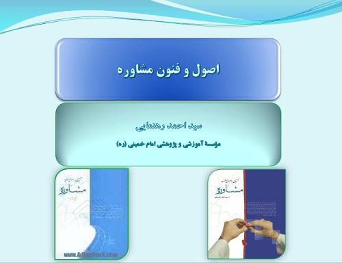 پاورپوينت اصول و فنون مشاوره دکتر سيد احمد رهنمايي