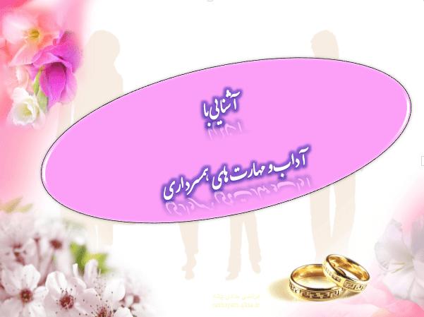 آشنايي با مهارت همسرداري از ديدگاه اسلامي