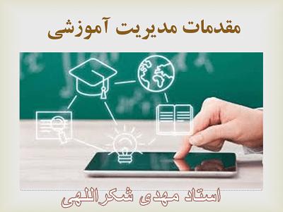 مقدمات مدیریت و برنامه ریزی آموزشی (استاد مهدی شکراللهی)