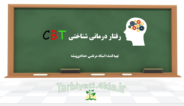 پاورپويت آشنايي با تکنيک رفتار درماني شناختي CBT