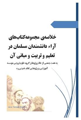 خلاصه مجموعه کتابهای آراء دانشمندان مسلمان در تعلیم و تربیت و مبانی آن