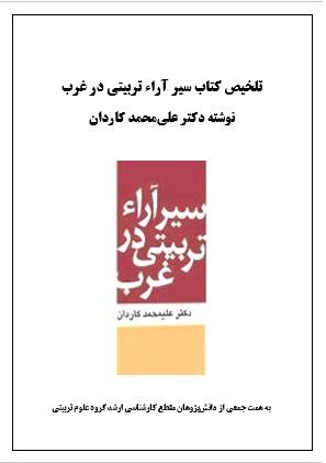 تلخیص کتاب سیر آراء تربیتی در غرب (نوشته دکتر علیمحمد کاردان)