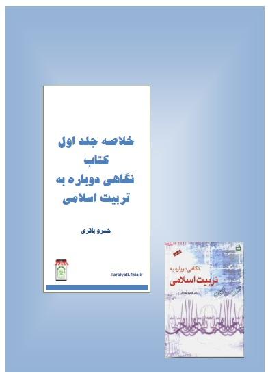خلاصه جلد اول  کتاب نگاهی دوباره به تربیت اسلامی (خسرو باقری)