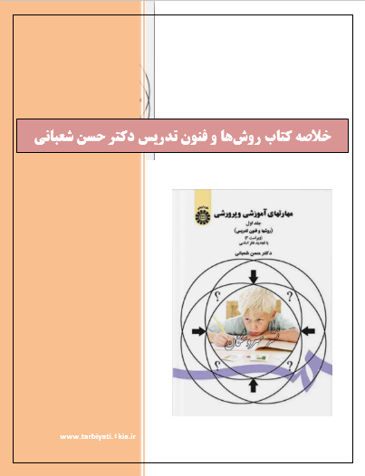 خلاصه کتاب روشها و فنون تدريس (حسن شعباني)