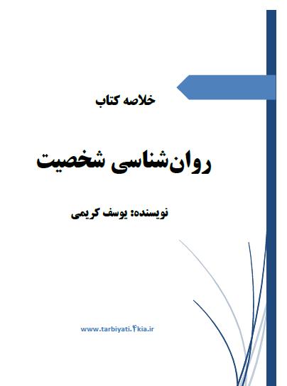 خلاصه کتاب روانشناسي شخصيت (يوسف کريمي)