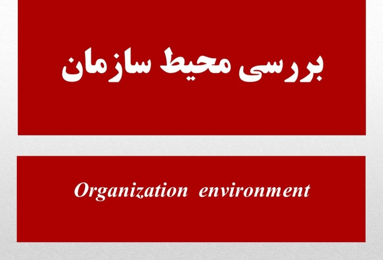 دانلود پاورپوینت بررسی محیط سازمان(Organization  environment) در 44 اسلاید- پاورپوینت