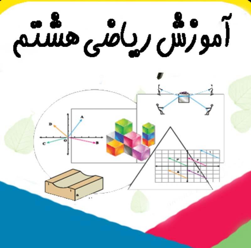 فیلم آموزشی ریاضی پایه 8فصل 1تا4