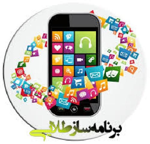 برنامه ساز فارسی - بسازید بفروشید - ساخت برنامه های آندروید بدون برنامه نویسی - کاملا فارسی