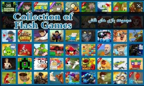 ۲۷۰ بازی زیبا و کم حجم فلش قابل اجرا در ویندوز