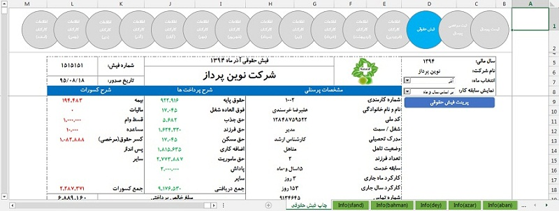 فایل آماده فیش حقوقی و ثبت مرخصی در نرم افزار اکسل