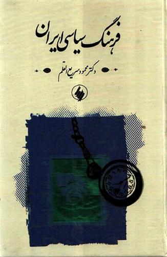 فرهنگ سیاسی ایران