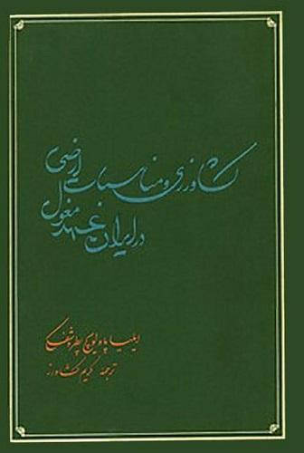 کشاورزی و مناسبات ارضی در ایران عهد مغول