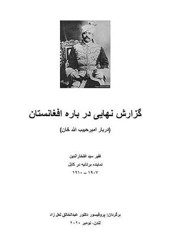 گزارش نهایی درباره افغانستان (دربار امیر حبیب الله خان)