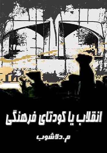 انقلاب یا کودتای فرهنگی