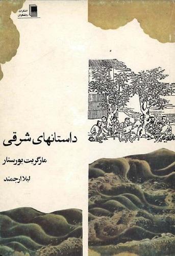 داستان های شرقی