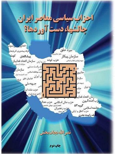 احزاب سیاسی معاصر ایران