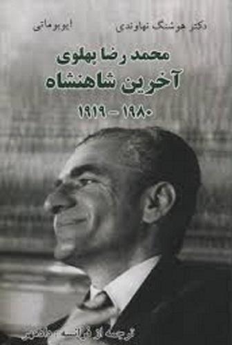 محمدرضا پهلوی آخرین شاهنشاه