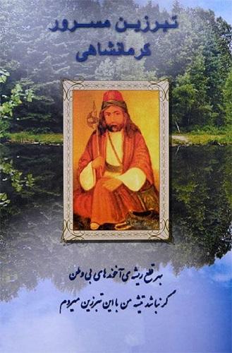 تبرزین مسرور کرمانشاهی