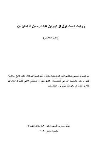 روایت دست اول از دوران عبدالرحمن تا امان الله