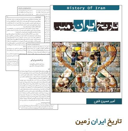 تاریخ ایران زمین