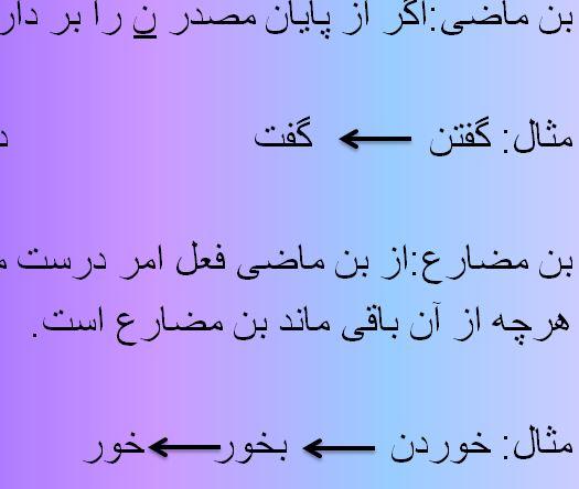 آموزش پیشرفته فارسی بخش 1