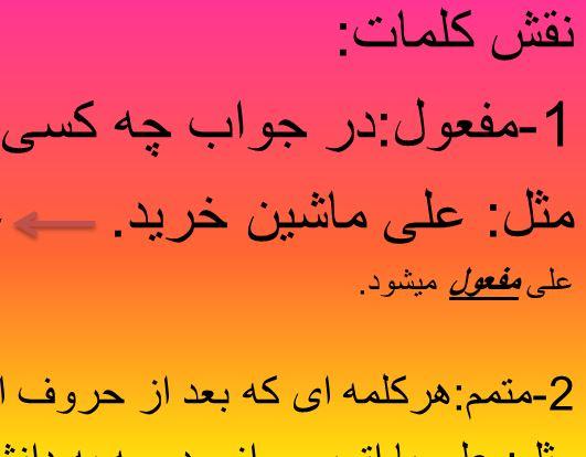 آموزش فارسی پیشرفته بخش2