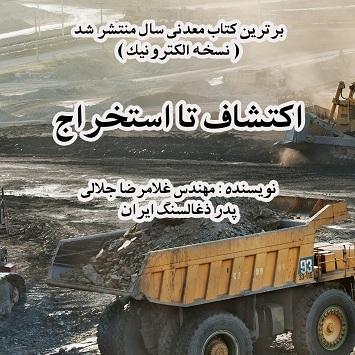 """برترین کتاب معدنی سال , از صفر تا صد معدن همراه با پدر ذغالسنگ ایران """" مهندس غلامرضا جلالی """""""