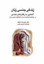 کتاب زندگی جنسی زنان