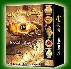 کتاب چشم طلایی - Golden Eye