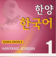 کتاب زبان کرهای دانشگاه هانیانگ 1